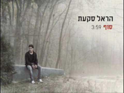 Harel Skaat - Sof
