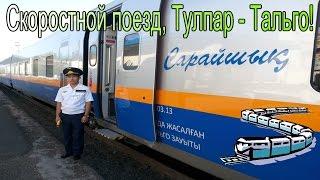 Впервые в Костанае, скоростной поезд  «Тулпар - Тальго»