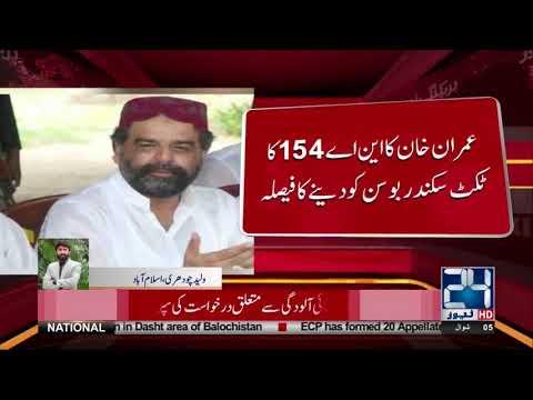 Imran Khan To Give Election Ticket To Sikandar Bosan | 24 News HD