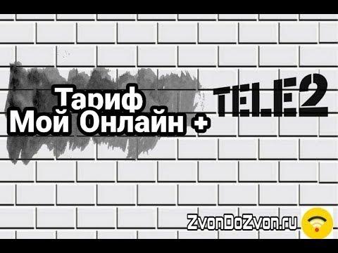 """Тариф от Теле2 """"Мой Онлайн Плюс"""" - краткий обзор"""