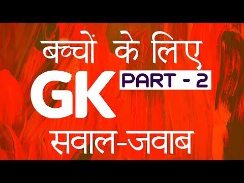 Basic GK questions part 2   बेसिक GK  Part 2 सवाल-जवाब  English Hindi Simple Language