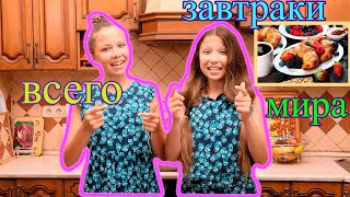 постер к видео ЗАВТРАКИ СО ВСЕГО МИРА // Twins Show
