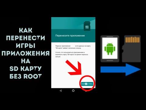 Секретный СПОСОБ Android | Как перенести игры и приложения на SD-Карту БЕЗ ROOT ПРАВ