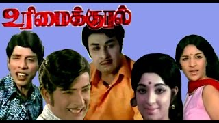 Urimai Kural | M.G.R,Latha,M.N.nambiar | Tamil Super Hit Movie
