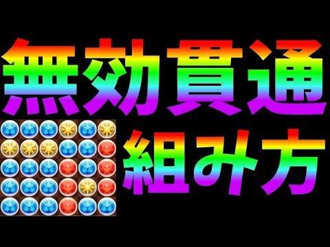 無効 (むこう) - Japanese-Engli...