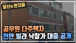 천안 노후빌라 낙찰가 대출 수익률 공개 / 부동산 경매…