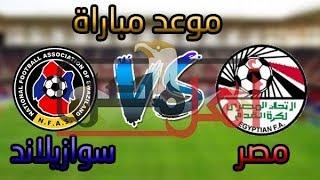 مباراة مصر وسوازيلاند بث مباشر بتاريخ 12 10 2018 تصفيات كأس أمم أفريقيا
