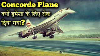 Why was Concorde Shut Down?   कॉनकॉर्ड बंद क्यों किया गया?