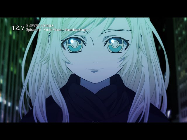 【中文版預告】《K SEVEN STORIES Episode6「Circle Vision ~Nameless Song~》12月7日上映