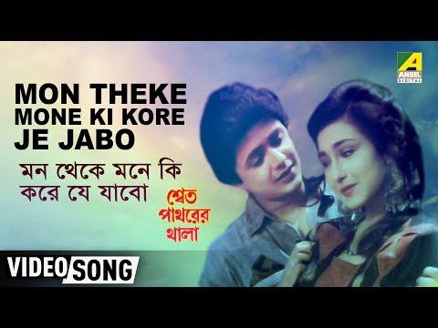 Mon Theke Mone Ki Kore Je Jabo | Shwet Pathorer Thala | Amit Kumar, Swapna Mukherjee