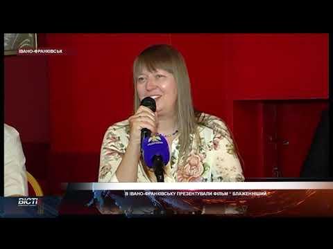 """В Івано-Франківську презентували документальний фільм"""" Блаженніший"""""""