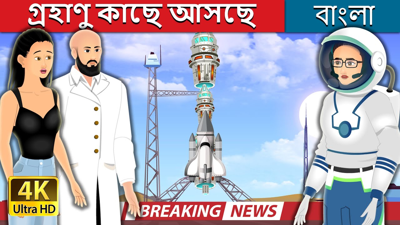 Download গ্রহাণু কাছে আসছে    Asteroid Approaching in Bengali   Bengali Fairy Tales