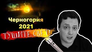 Черногория 2021 Тушите свет Полный локдаун
