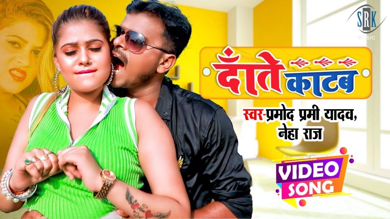 #VIDEO |#PRAMOD PREMI | Daante Katab - दाँते काटब | Neha Raj | Superhit Bhojpuri Song 2021