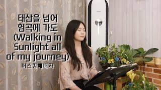 21. 05. 29. 버스킹예배 Busking Worship (예수 피를 힘입어/높이 계신 주께/감사함으로/태산을 넘어 험곡에 가도)