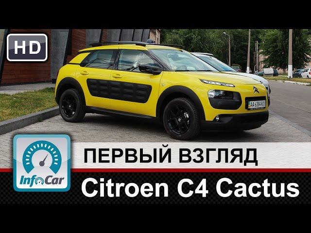 Citroen C4 Cactus - первый взгляд InfoCar.ua (Ситроен Кактус)