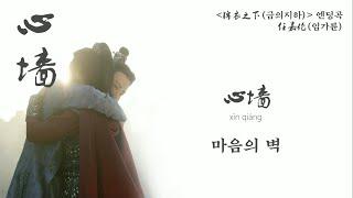 [1시간/한글자막/발음] 心墙(심장)_任嘉伦(임가륜) 锦衣之下(금의지하) 片尾曲(엔딩곡) Audio