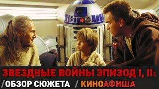Звездные войны: Эпизод  I, II – Краткий обзор сюжета / Киноафиша.инфо