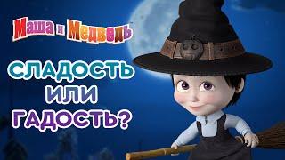 Маша и Медведь 👱♀️🍭 Сладость или гадость? 😈  Серии про Машу на Хэллоуин! 🎃🎬