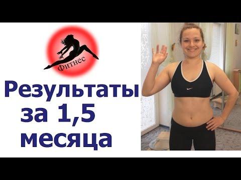 Замеры объемов тела 14.03.16. Результат тренировок за 1,5 месяца