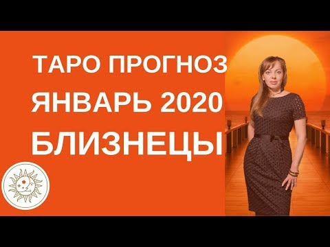 Близнецы - Таро прогноз на январь 2020 года