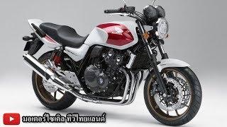 มาจริงดิ-cb400sf-เปิด-280,000-ถูกกว่า-cb650r-25,000-บาท-จะว่ายังไง-ขอความเห็น-motorcycle-tv
