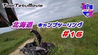 【モトブログ】北海道キャンプツーリング#16 女性ライダーオロロン風車で涙の転倒・・・