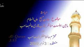 Ahmadi ( vs)Suni munazra part(2/20) (. topic of Death of Jesus )