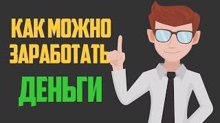 Где можно заработать пенсионеру от 1000 руб в день!