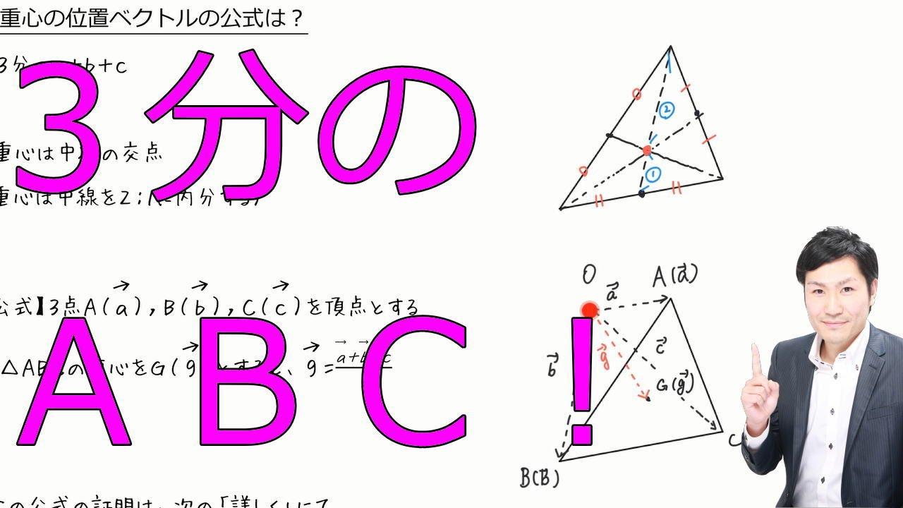 方 三角形 重心 求め