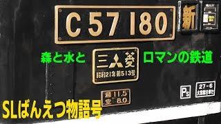 SLばんえつ物語号乗車 その3 森と水とロマンの鉄道 C57 180
