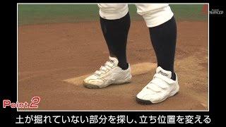 ADVANCED Baseball ピッチング 「プレートの使い方」 24インチをどう使う!?