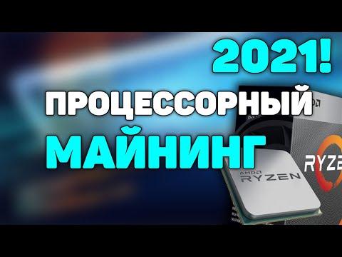 Процессорный майнинг в 2021г!