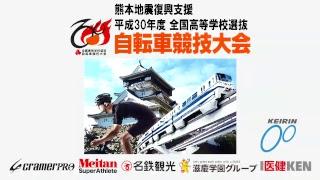 平成30年度第42回全国高等学校選抜自転車競技大会 3日目