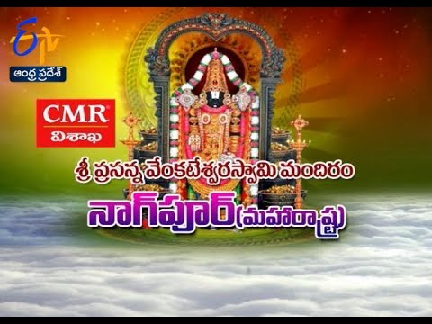 Sri Prasanna Venkateswara Swami Temple | Nagpur | Teerthayatra | 25th June 2017 | Full Episode