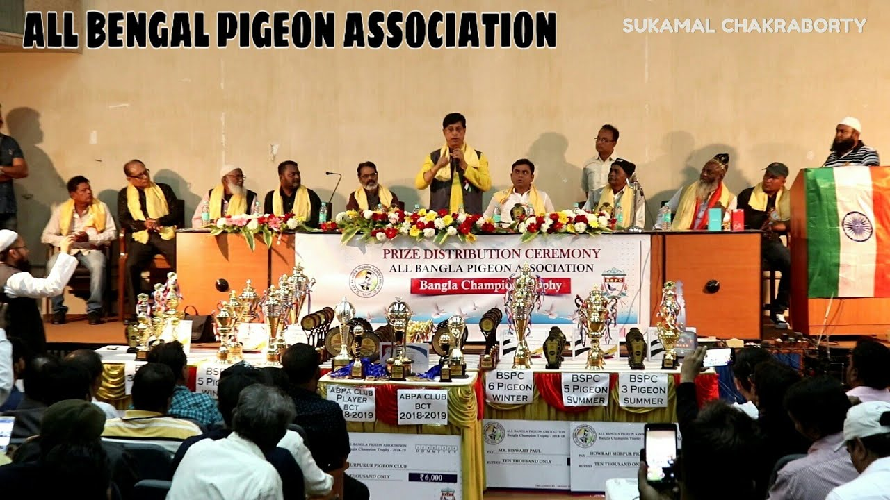ALL BENGAL PIGEON ASSOCIATION ANNUAL PRIZE DISTRIBUTION 2019