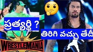 Wrestlemania 35 Roman reigns return !!! John cena opponent at wrestlemania 35