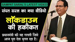 Sampat Saral latest Viral Video on Lock down and PM Modi | संपत सरल ने एक बार फिर इज्जत उतार दी