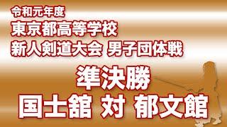 令和元年度東京都高等学校新人剣道大会男子団体戦 準決勝 国士館対郁文館