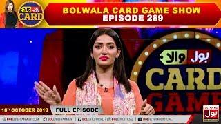 BOLWala Card Game Show | Mathira Show | 18th October 2019 | BOL Entertainment