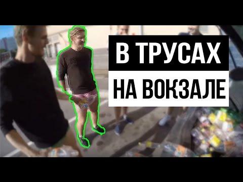 Видео: Встретили Друга в Трусах на Курском Вокзале