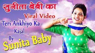 Ankhiyo Ka Kajal By Sunita Baby | Super Dhamal 2018 | Haryanvi Song 2018 | Trimurti