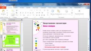 5 Автоматический показ слайдов  Запись видеофайла