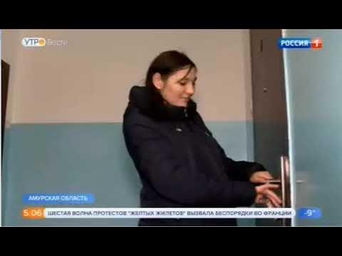 «Россия 1», «Утро России», «Вести», Переселение граждан из аварийного жилья в Амурской области