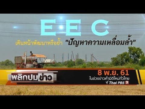 "ECC เดินหน้าพัฒนาหรือย้ำ ""ปัญหาความเหลื่อมล้ำ"" - วันที่ 08 Nov 2018"