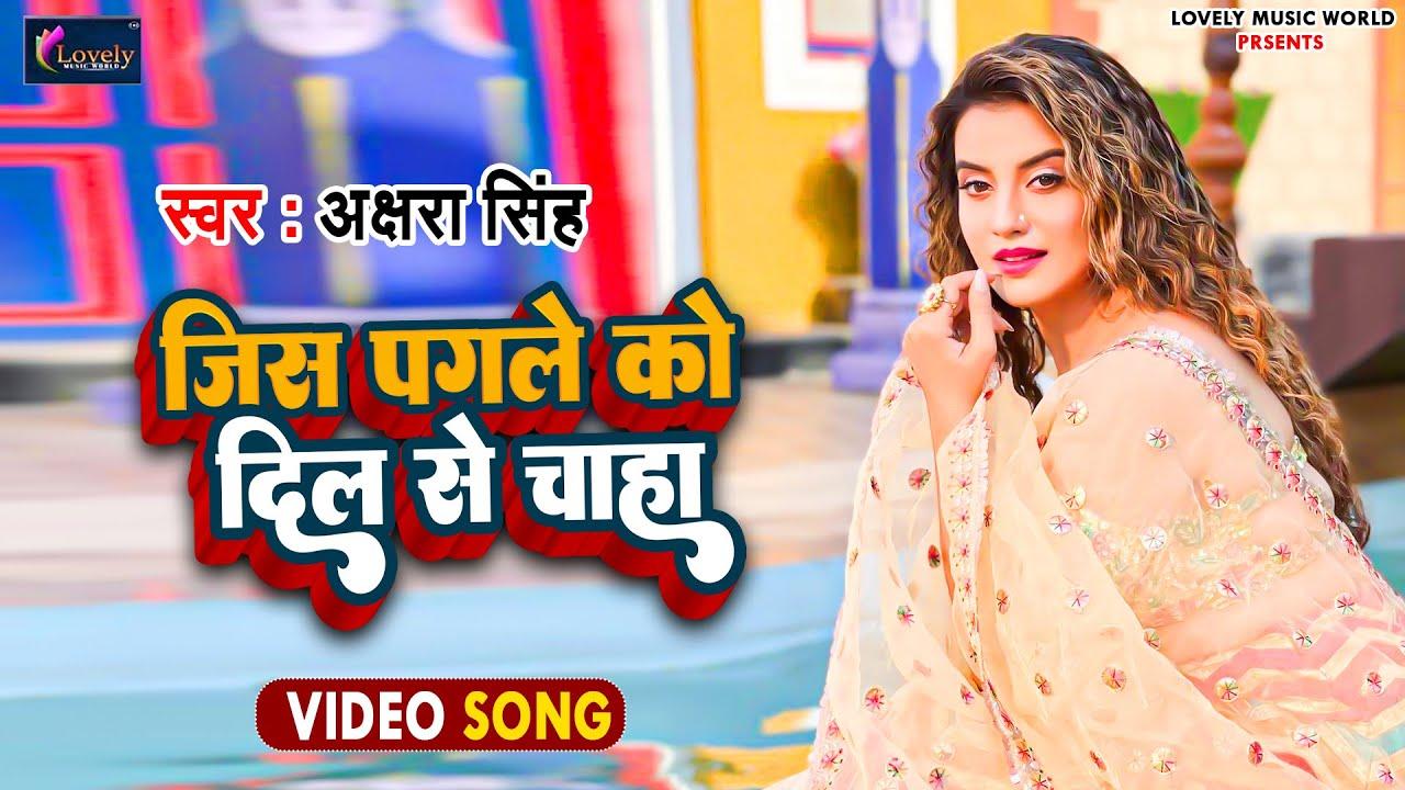 Akshara Singh Sad Video Song - जिस पगले को दिल से चाहा - Jis Pagle Ko Dil Se Chaha - Hindi Sad Songs