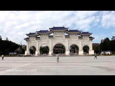 Liberty Square (自由廣場) / Chiang Kai-shek Memorial Park ( 中正紀念公園), Taipei (臺北  /台北 /타이페이)