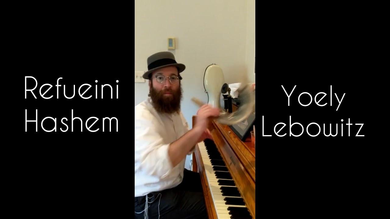 Refueini Hashem - Yoely Lebowitz