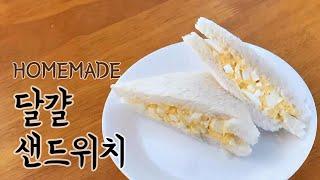 초간단 '달걀샌드위치' 만들기(레시피)/…