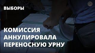 Комиссия аннулировала переносную урну. Выборы 2018